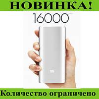 Портативный аккумулятор Xlaomi Power Bank 16000 mAh JS-32!Розница и Опт