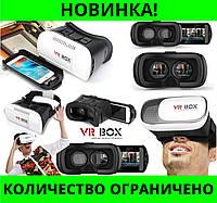 3D очки виртуальной реальности VR BOX!Розница и Опт