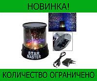 Ночник проектор звездного неба Star Master!Розница и Опт