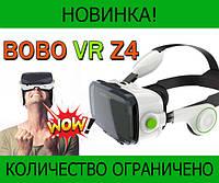 3D очки VR Z4 Virtual Reality Glasses!Розница и Опт