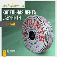 """Капельная лента """"Labyrinth""""щелевая - 500 м.8mil./ 10,15,20,30,45см"""