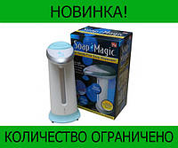 Диспенсер для мыла Soap Magic!Розница и Опт