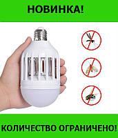 Светодиодная лампа от комаров ZAPP LIGHT LED LAMP!Розница и Опт