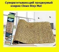 Супервпитывающий придверный коврик Clean Step Mat!ОПТ