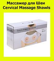 Массажер для Шеи Cervical Massage Shawls!ОПТ