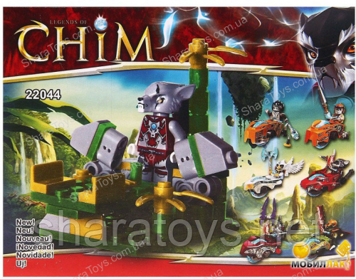 Конструктор робот волк CHIMA