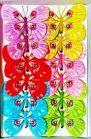 Декоративные бабочки на прищепке (18 см) 287415