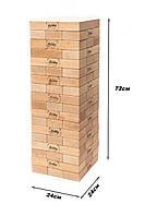 Игра Дженга JENGA MEGA - GIANT от Holiday брус размером 24*8*4 (Доставка Бесплатно)