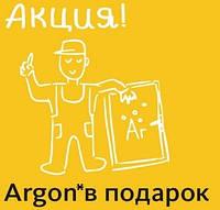 """Акция от компании """"Окна Маркет"""" - аргон в Подарок!"""