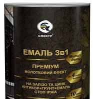 Эмаль СПЕКТР 3 в 1 премиум, антикоррозийная с молотковым эффектом черная 2.2кг