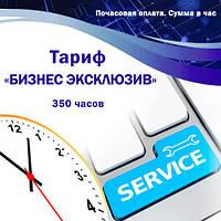 Обслуговування систем автоматизації (К2, BAS, 1С підприємство).Тариф «БІЗНЕС ЕКСКЛЮЗИВ» 350 годин (К2, BAS, 1С підприємство).
