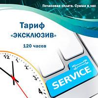 Обслуживание систем автоматизации (К2, BAS, 1С предприятие).Тариф «ЭКСКЛЮЗИВ». 120 часов. (К2, BAS, 1С предприятие). Оплата в месяц