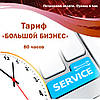 Обслуговування систем автоматизації (К2, BAS, 1С підприємство). Тариф «ВЕЛИКИЙ БІЗНЕС». 80 годин. Оплата в місяць.