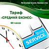Обслуговування систем автоматизації (К2, BAS, 1С підприємство).Тариф «СЕРЕДНІЙ БІЗНЕС». 60 годин. (К2, BAS, 1С підприємство). Оплата в місяць