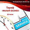 Обслуговування систем автоматизації (К2, BAS, 1С підприємство).Тариф «МАЛИЙ БІЗНЕС» 30 годин (К2, BAS, 1С підприємство). Оплата в місяць