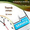 Обслуговування систем автоматизації (К2, BAS, 1С підприємство). Тариф «ПРОФ». 12 годин. Оплата в місяць