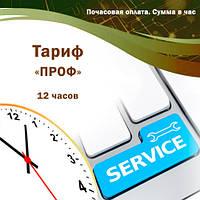 Обслуживание систем автоматизации (К2, BAS, 1С предприятие). Тариф «ПРОФ». 12 часов. Оплата в месяц