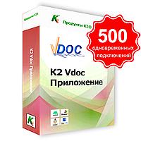 Vdoc  документооборот приложение. 500 одновременных подключений. Для коммерческого использования.