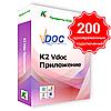 Vdoc документообіг додаток. 200 одночасних підключень. Для комерційного використання.
