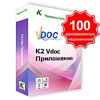 Vdoc документообіг додаток. 100 одночасних підключень. Для комерційного використання.