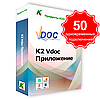 Vdoc  документооборот приложение. 50 одновременных подключений. Для коммерческого использования.