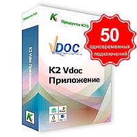 Vdoc документообіг додаток. 50 одночасних підключень. Для комерційного використання.