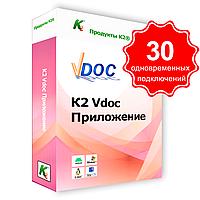 Vdoc  документооборот приложение. 30 одновременных подключений. Для коммерческого использования.
