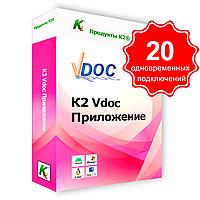 Vdoc  документооборот приложение. 20 одновременных подключений. Для коммерческого использования.