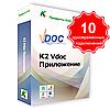 Vdoc  документооборот приложение. 10 одновременных подключений. Для коммерческого использования.