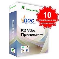 Vdoc документообіг додаток. 10 одночасних підключень. Для комерційного використання.