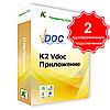 Vdoc документообіг додаток. 2 одночасних з'єднання. Для комерційного використання.
