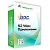 К2 Vdoc документообіг Додаток (Передпродаж безлімітним версії)