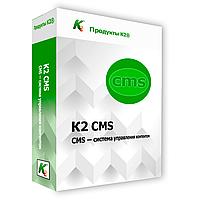 К2 CMS