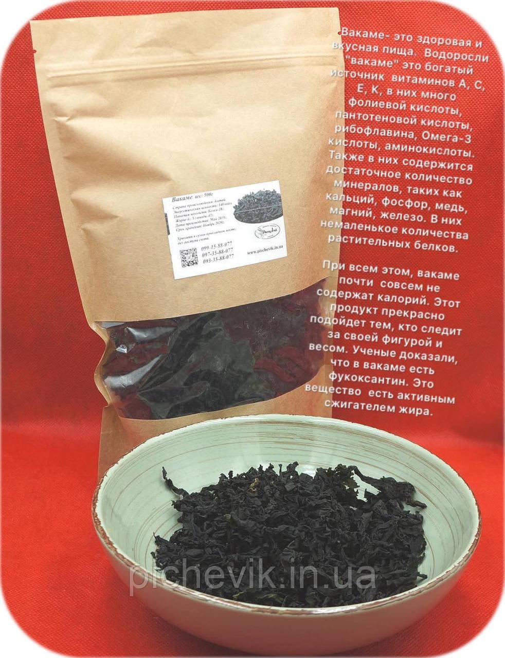 Вакаме (Китай) Вес: 1 кг