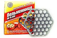 Пельменница пр-во Полтава
