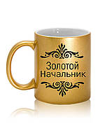 ЧАШКА. Кружка с надписью Золотой начальник