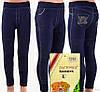 Детские лосины бесшовные под джинс  со стразиками весна/осень 8 -10 р
