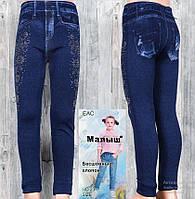 Детские лосины бесшовные под джинс  со стразиками весна/осень 8 -10 р, фото 1