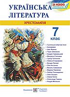 Хрестоматія з української літератури. 7 клас. Оновлена програма!