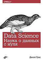 Data Science. Наука о данных с нуля, Джоэл Грас