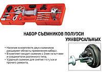 Обратный молоток для обслуживания подвески (съемник полуоси, сальников, подшипников) TOPTUL JGAI1303