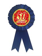 """Медаль юбилейная мужская """" 50 лет """".Медали для проведения конкурсов."""