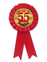 """Медаль юбилейная женская """" 55 лет """".Медали для проведения конкурсов."""