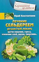 Константинов Юрий Лечение сельдереем. Душистый лекарь против ожирения, стресса, отложения солей, анемии,