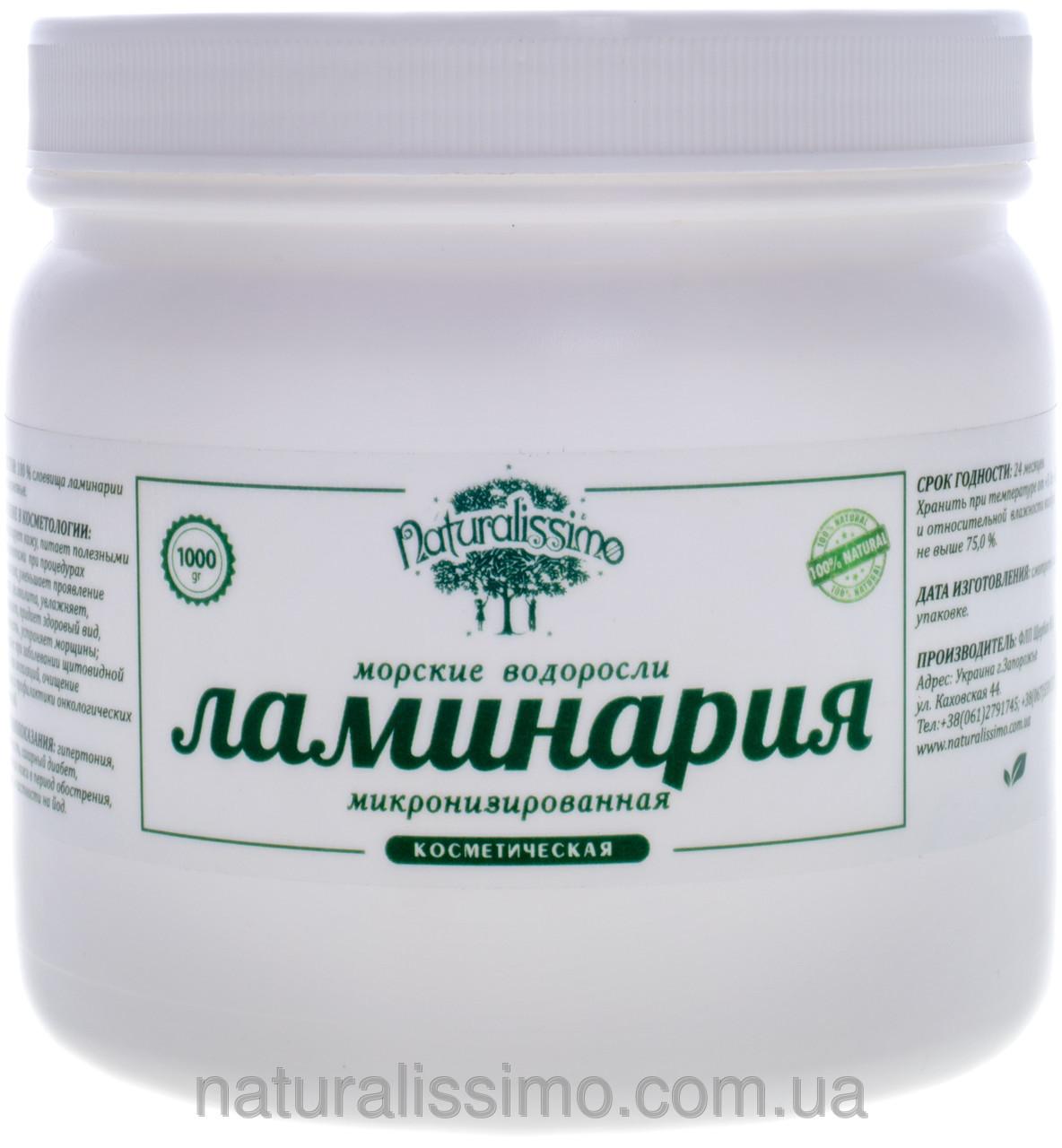 Ламинария микронизированная (порошок) 1 кг