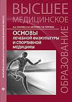 Основы лечебной физкультуры и спортивной медицины