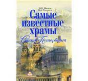 М. В. Жигало Самые известные храмы Санкт-Петербурга