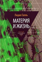 Лидия Галль МАТЕРИЯ И ЖИЗНЬ