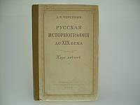 Черепнин Л. Русская историография до 19 века. Курс лекций.