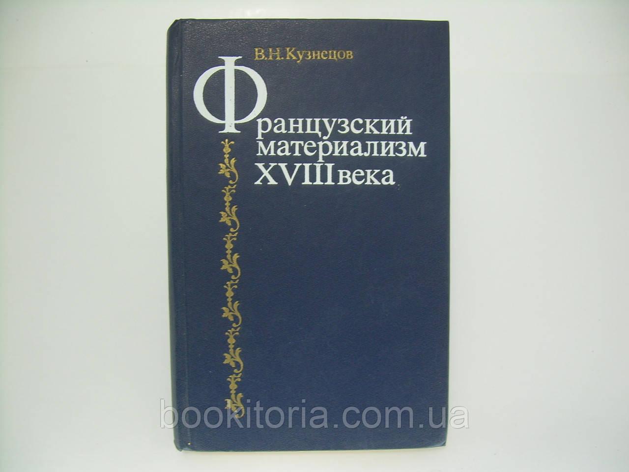 Кузнецов В.Н. Французский материализм XVIII века (б/у).